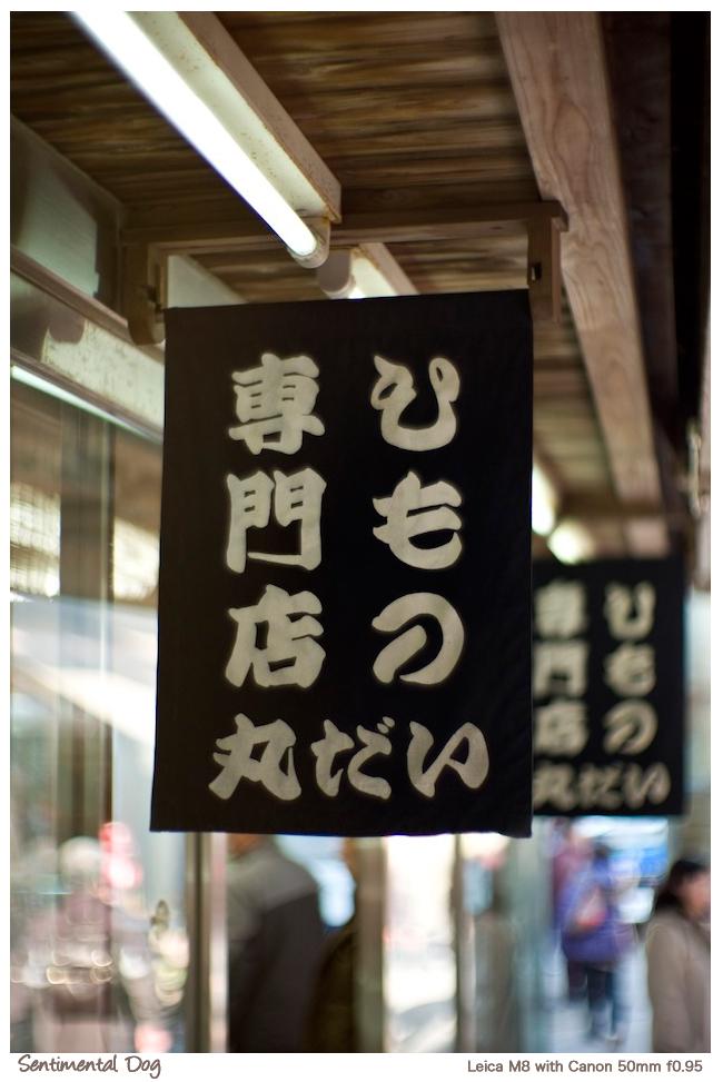 Himono.jpg